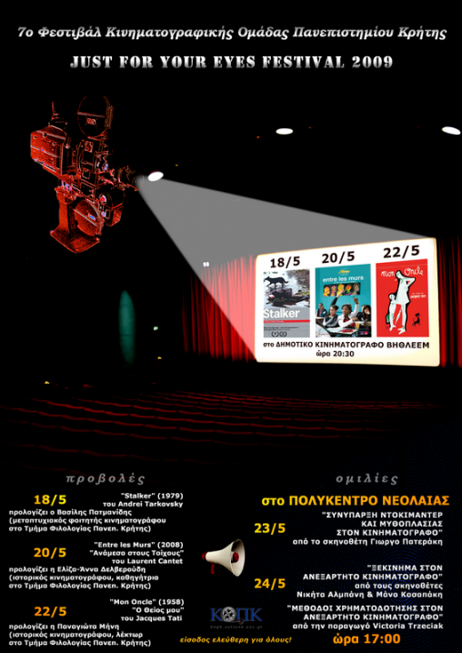 Cinema Festival 2009